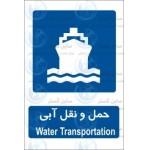 علائم ایمنی حمل و نقل آبی