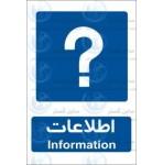 علائم ایمنی اطلاعات