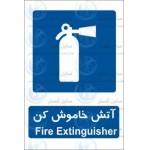 علائم ایمنی آتش خاموش کن