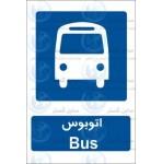 علائم ایمنی اتوبوس