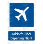 علائم ایمنی پرواز خروجی