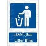 علائم ایمنی سطل آشغال