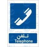 علائم ایمنی تلفن