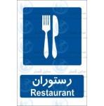 علائم ایمنی رستوران
