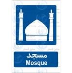 علائم ایمنی مسجد