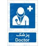 علائم ایمنی پزشک
