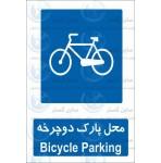 علائم ایمنی محل پارک دوچرخه