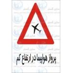 علائم ایمنی پرواز هواپیما در ارتفاع کم