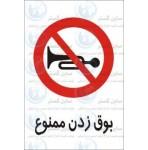 علائم ایمنی بوق زدن ممنوع