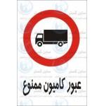 علائم ایمنی عبور کامیون ممنوع