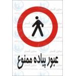 علائم ایمنی عبور پیاده ممنوع