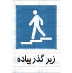 علائم ایمنی زیر گذر پیاده