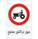 علائم ایمنی عبور تراکتور ممنوع