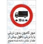 علائم ایمنی عبور کامیون با طول زیاد ممنوع
