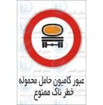 علائم ایمنی عبور کامیون حامل محموله خطرناک ممنوع