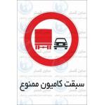 علائم ایمنی سبقت کامیون ممنوع