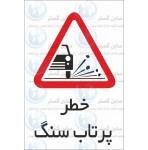 علائم ایمنی خطر پرتاب سنگ