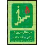علائم ایمنی در هنگام حریق از پلکان استفاده کنید