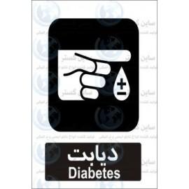 علائم ایمنی دیابت