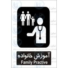 علائم ایمنی آموزش خانواده
