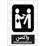 علائم ایمنی واکسن