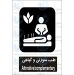 علائم ایمنی طب سوزنی و گیاهی