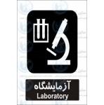 علائم ایمنی آزمایشگاه