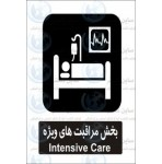 علائم ایمنی بخش مراقبت های ویژه