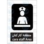 علائم ایمنی منطقه کارکنان