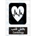 علائم ایمنی بخش قلب