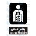 علائم ایمنی بخش داخلی