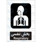 علائم ایمنی بخش تنفسی