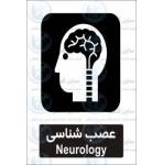 علائم ایمنی عصب شناسی