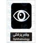 علائم ایمنی چشم پزشکی