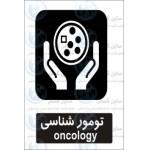 علائم ایمنی تومور شناسی