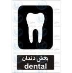 علائم ایمنی بخش دندان