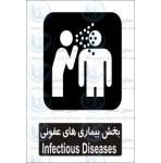 علائم ایمنی بخش بیمار های عفونی