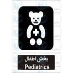 علائم ایمنی بخش اطفال