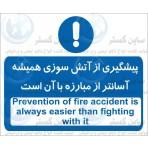 شعار ایمنی پیشگیری از آتش سوزی