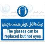 شعار ایمنی عینک ها قابل تعویض هستند