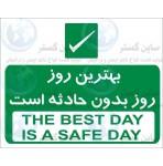 شعار ایمنی روز خوش روز بدون حادثه