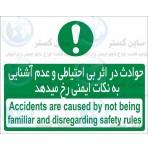 شعار ایمنی حوادث در اثر بی احتیاطی