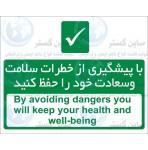 شعار ایمنی پیشگیری از خطرات