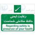 شعار ایمنی رعایت ایمنی