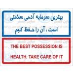 شعار ایمنی بهترین سرمایه سلامتی