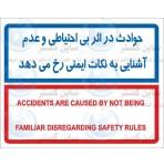 شعار ایمنی حوادث در اثر بی انضباطی