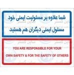 شعار ایمنی مسئولیت ایمنی خود و دیگران