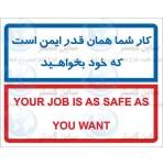 شعار ایمنی کار شما همانقدر ایمن است
