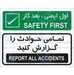 شعار ایمنی تمامی حوادث را گزارش کنید