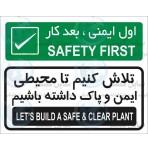 شعار ایمنی تلاش کنیم محیطی ایمن